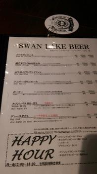 swanlake_02.JPG