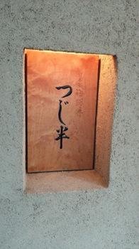 tsujihan_02.JPG