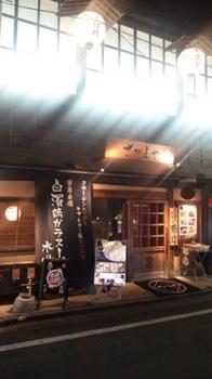 sakaeya_08.JPG