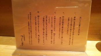 tsujihan_03.JPG
